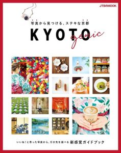 kyoto3_160729