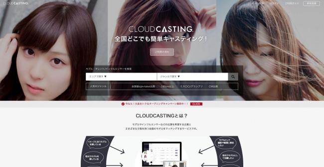 cast_160909
