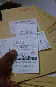 receipt_161121